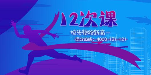2017爱智康杭州新高一暑假衔接课