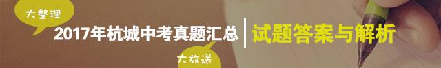 2017杭州中考试题解析