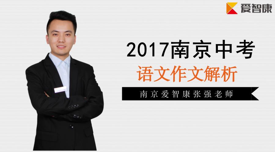 2017年南京中考语文作文文字解析,中考语文作文解析,2017中考作文
