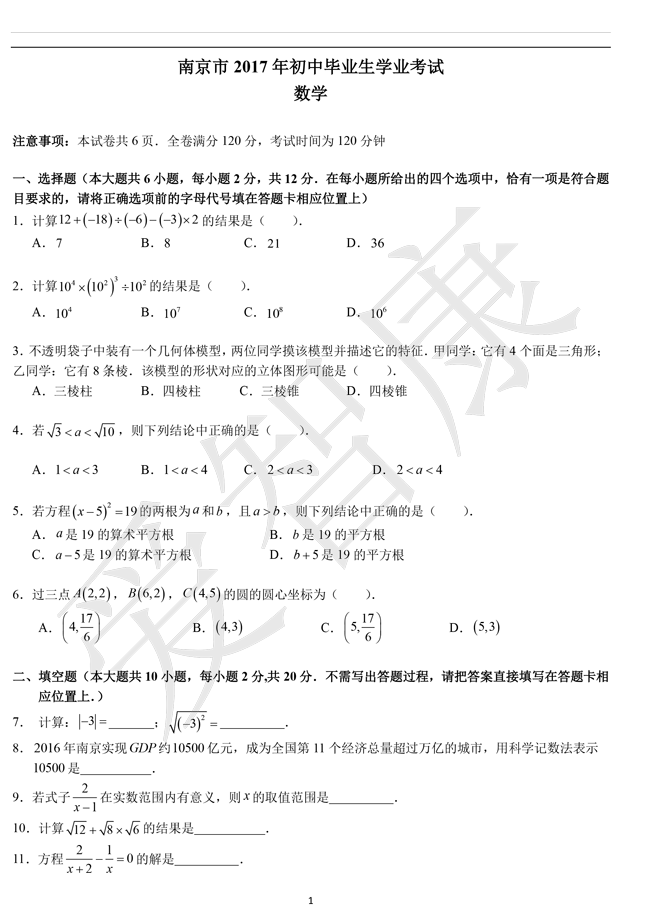 2017年南京中考数学真题试卷,2017南京中考数学试卷,中考数学试卷