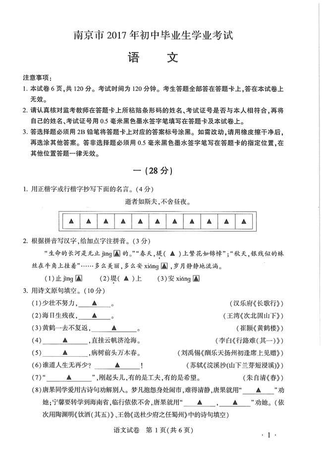 2017年南京中考语文真题试卷,2017南京中考语文试卷,中考语文试卷