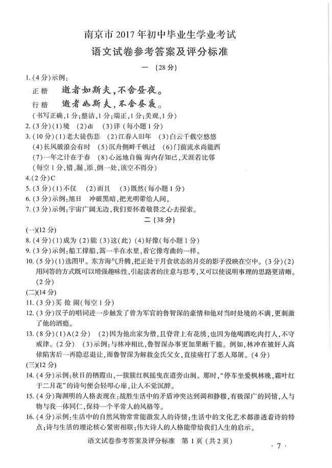 2017年南京中考语文真题试卷答案,2017年南京中考语文试卷,中考语文试卷