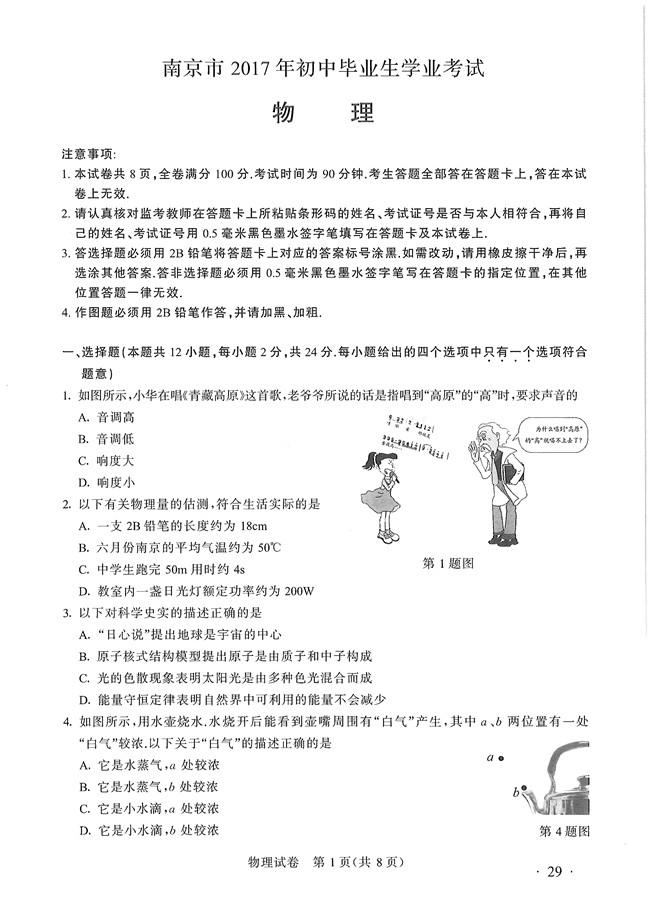 2017年南京中考物理真题试卷,2017年南京中考物理试卷,中考物理试卷