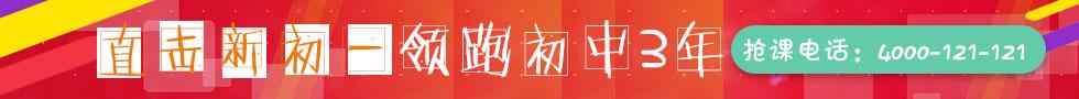 2017杭州新初一暑期课