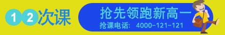 2017杭州爱智康新高一暑期课