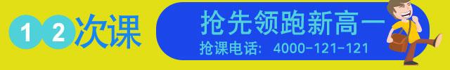 2017杭州新高一暑期课