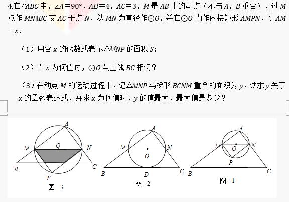 2017中考数学压轴题及答案汇编(4)