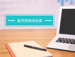 2017南京爱智康数学思维1对1体验课.数学体验课,六年级数学,小升初数学课程