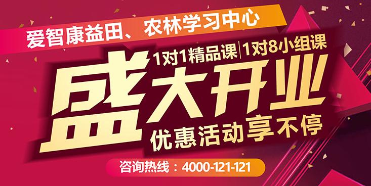 深圳爱智康农林、益田学习中心盛大开业