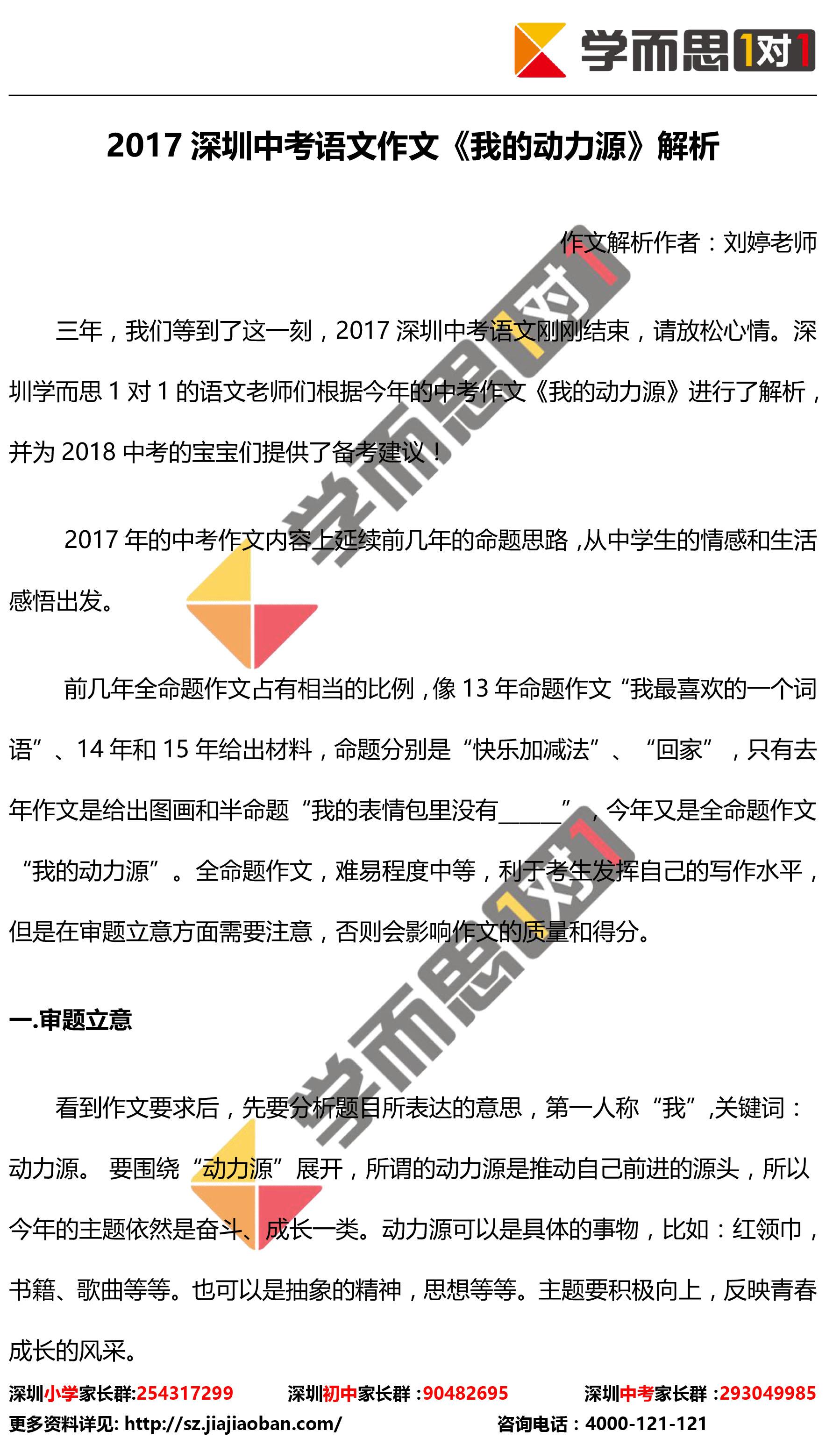 2017年深圳中考作文题目解析