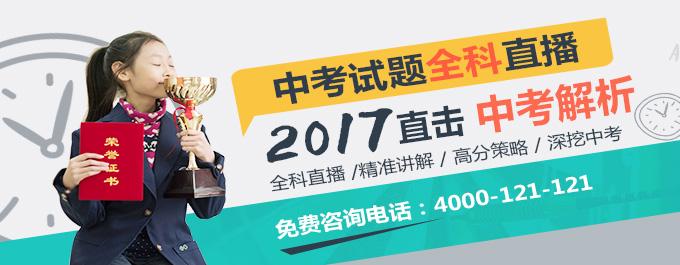 深圳中考试题线上解析
