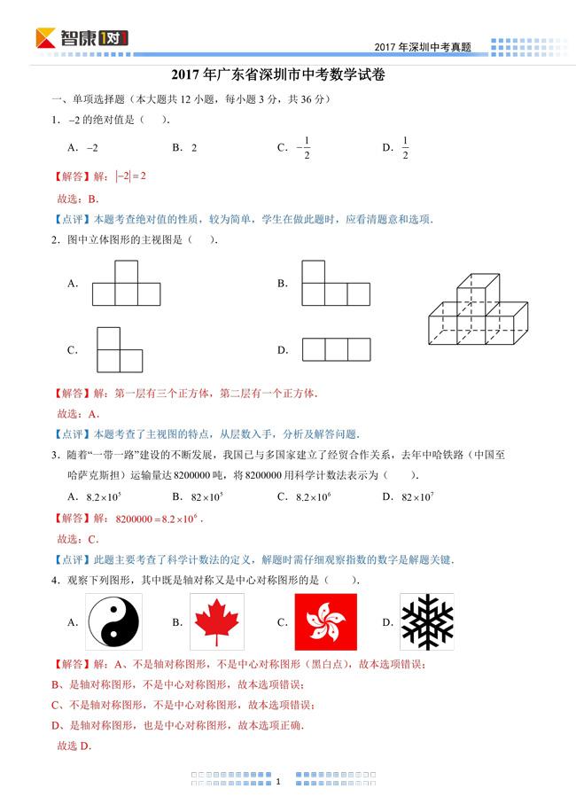 2017年深圳中考数学试题
