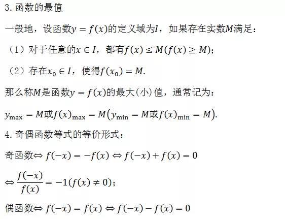 高中数学公式大全之基本初等函数