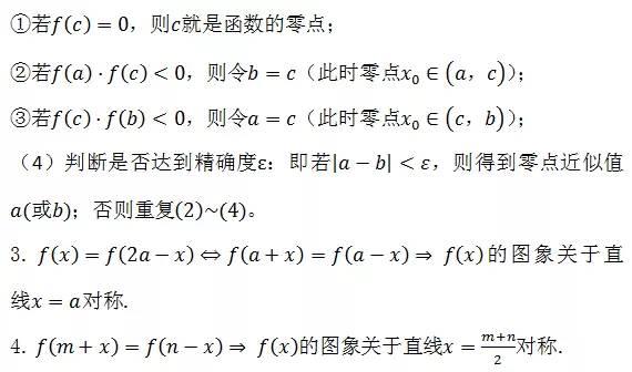 高中数学公式大全之函数应用