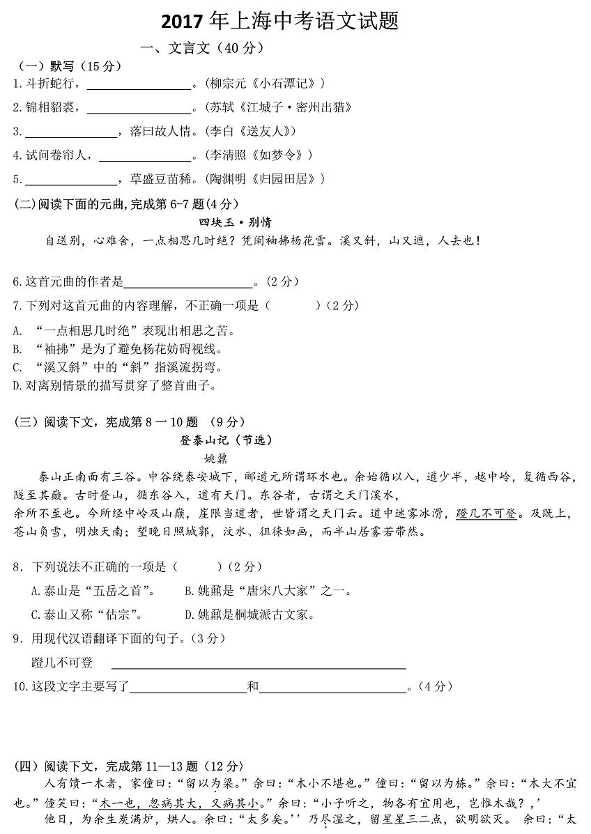 2017年上海中考语文试卷