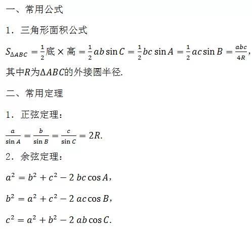 高中数学公式大全之解三角形
