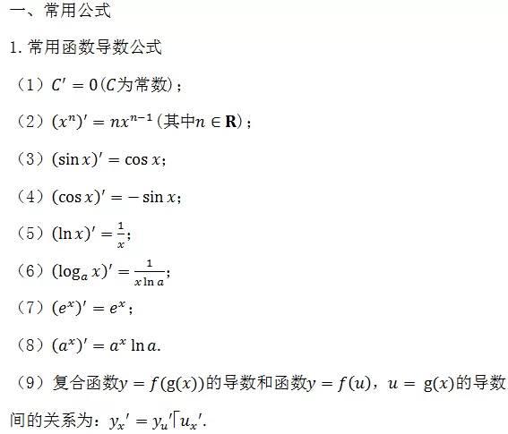 高中数学公式大全之导数及其应用