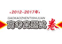 2012-2017天津高考试卷及答案