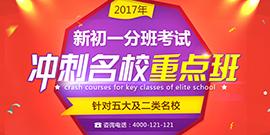 智康2017暑秋课程