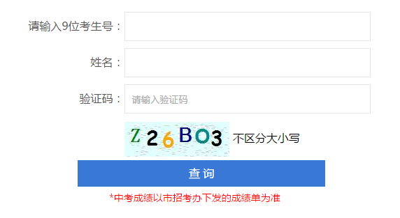 2018年深圳中考成绩查询入口