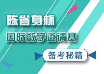 陈省身国际数学邀请赛备考秘籍