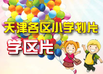 天津各区小学学区划片