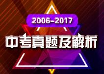 2006-2017年天津中考真题及答案解析