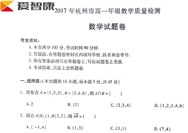 2017年高一下学期期末考试数学试卷和答案