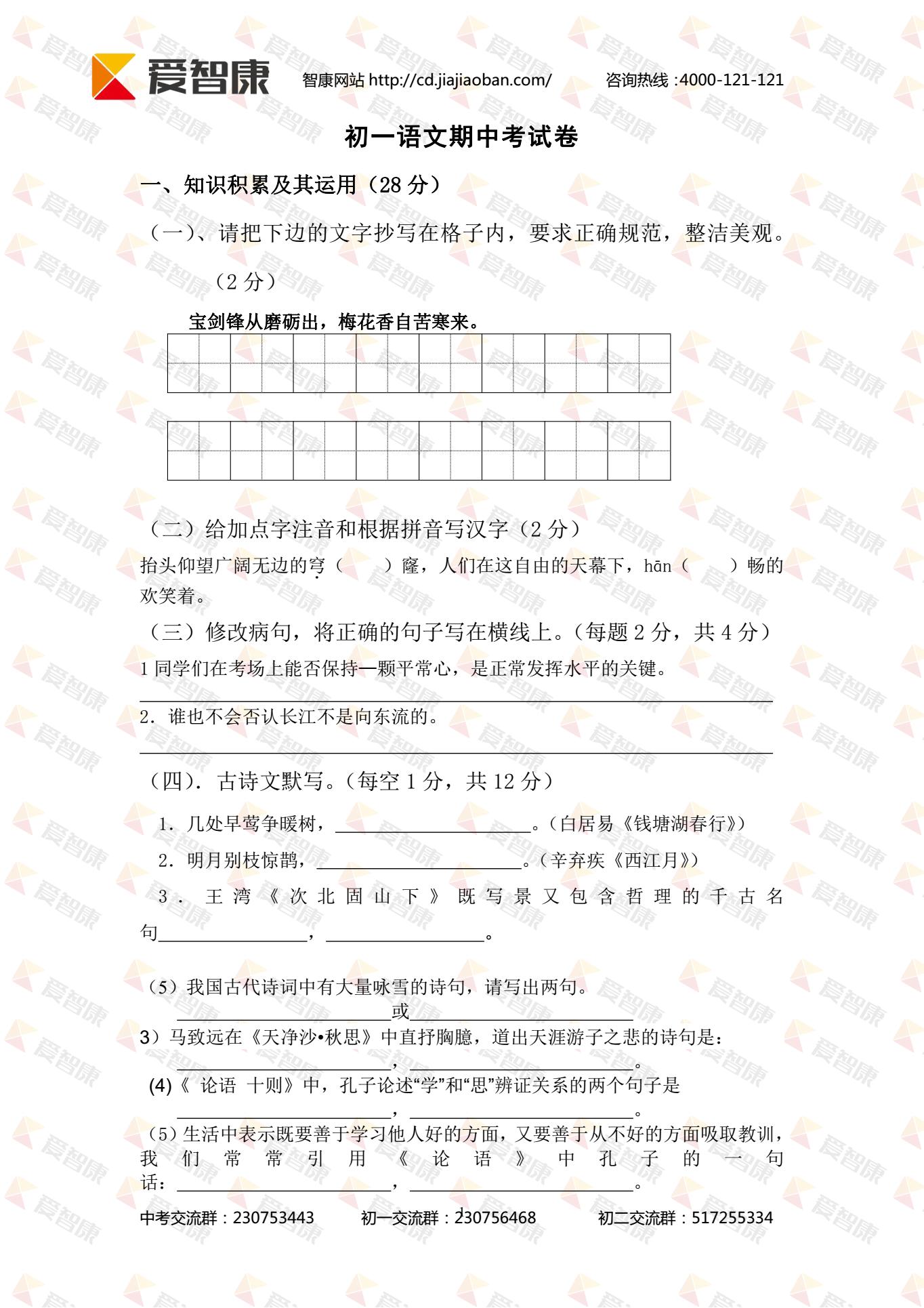 初一正文>语文初中期中考 期末考 一诊二诊中考试卷真题及初中答案芜湖县哪些有图片
