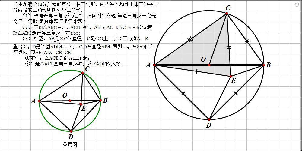 初一数学几何题图片