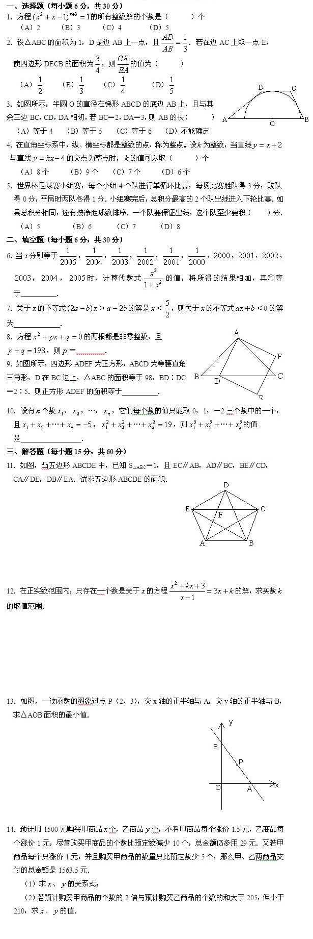 2016初中数学测试初赛易错题