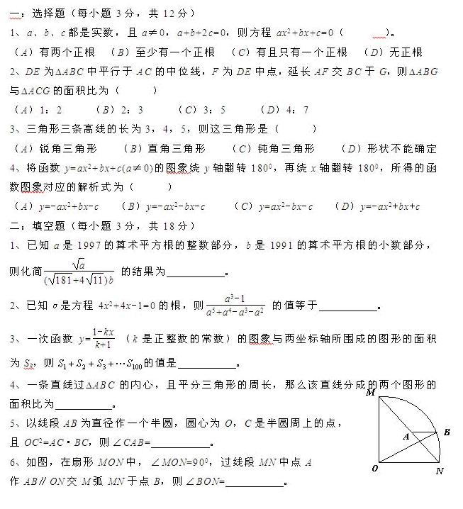 2017初中数学竞赛初赛易错题