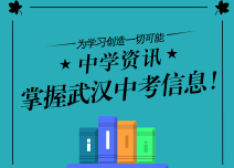 武汉中学资讯