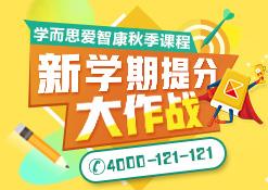 2017南京爱智康秋季课程