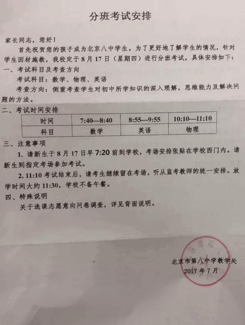 北京市第八中学是北京市的一所公立完全中学,也是首批北京市v新政新政初中升高高中中图片