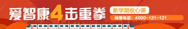 2017杭州新学期收心课