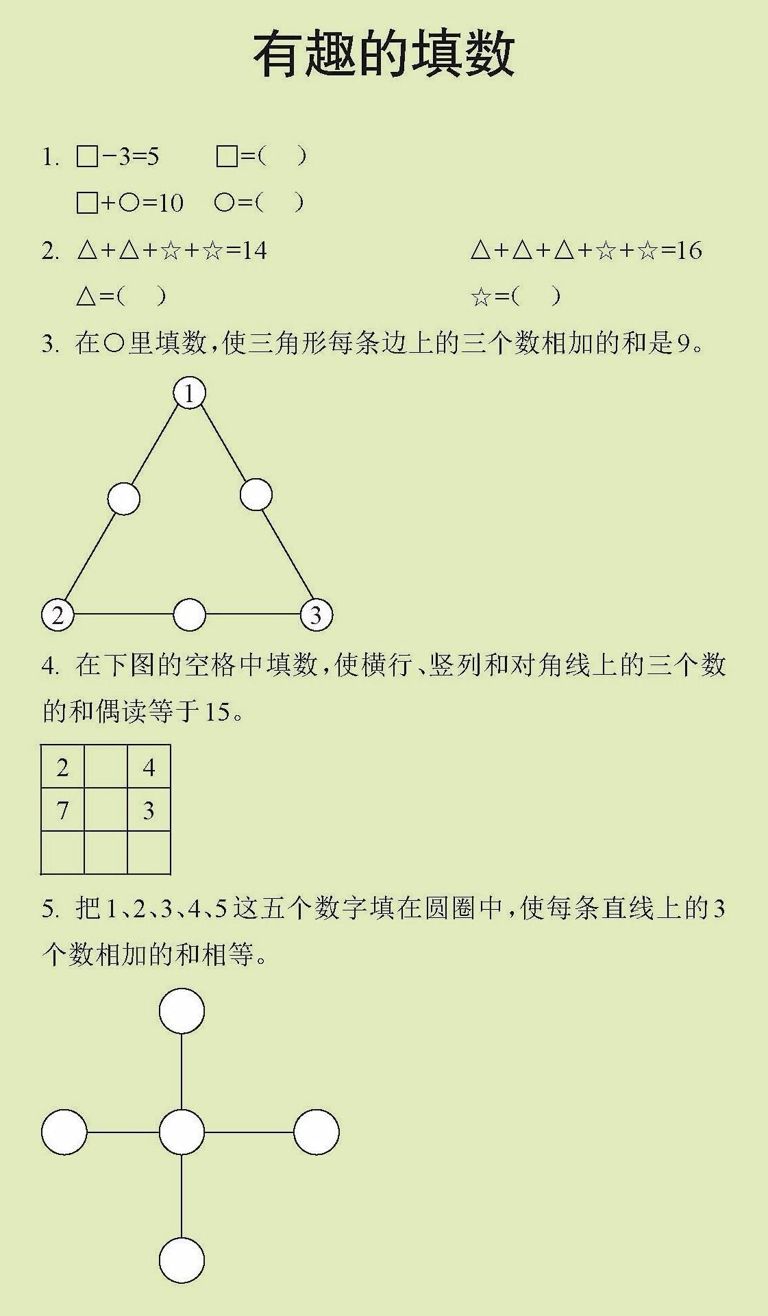 一年级暑期数学思维专题(2)