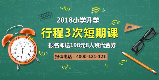 2018小六行程课