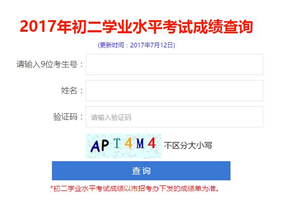 2017年深圳初二生物地理会考成绩查询入口