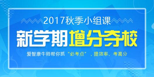 2017秋季4-8人小组课课程