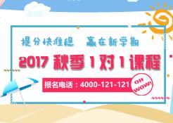 2017深圳爱智康秋季小组课课程大纲:高一年级化学