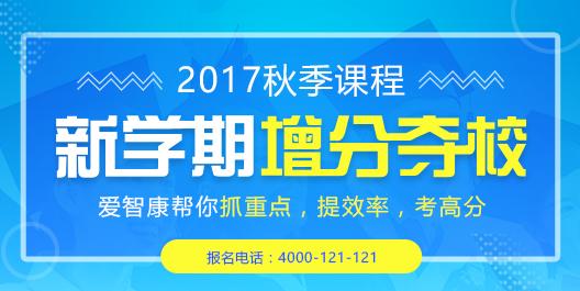 2017年新学期增分权