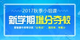 2017深圳智康暑期小组课课程,火热报名中...
