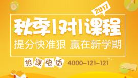 2017年杭州秋季1对1课程