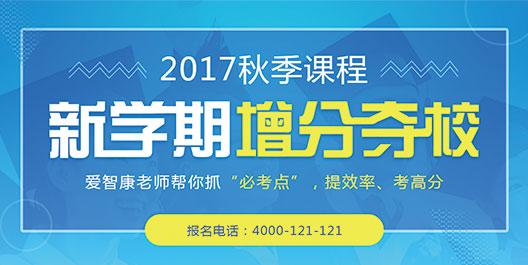2017天津爱智康秋季课程