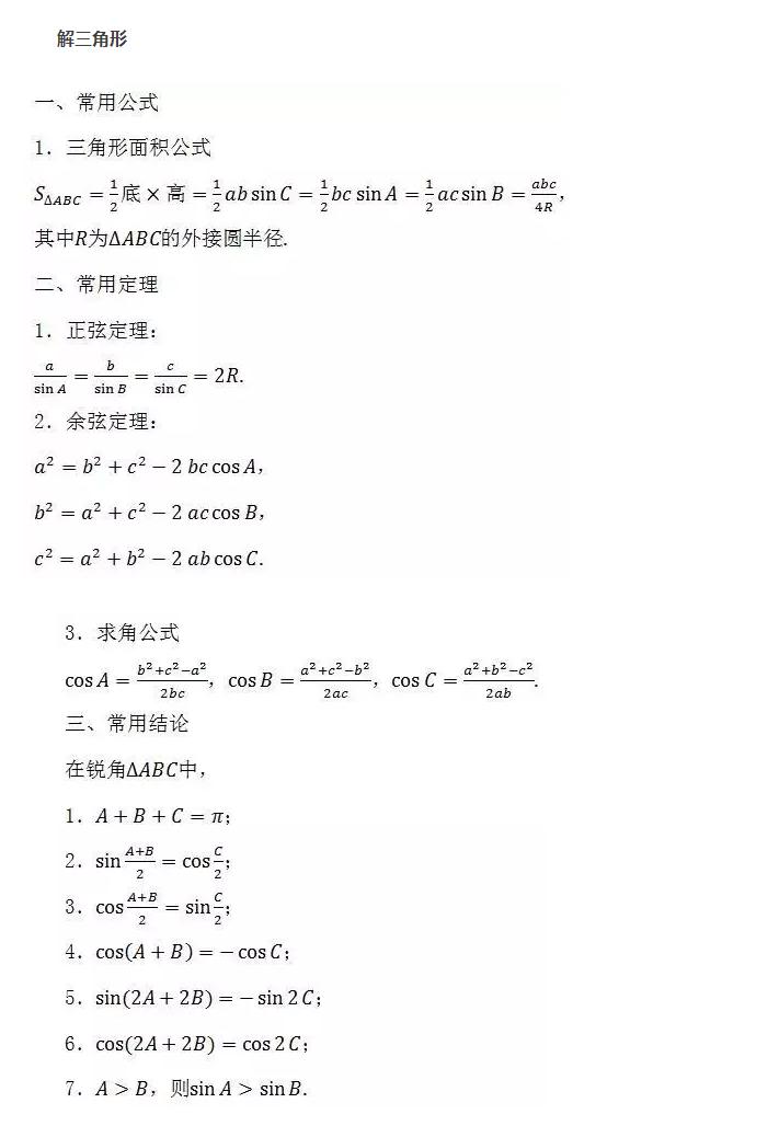 公式速度高中大全:解三角形平均公式高中数学图片