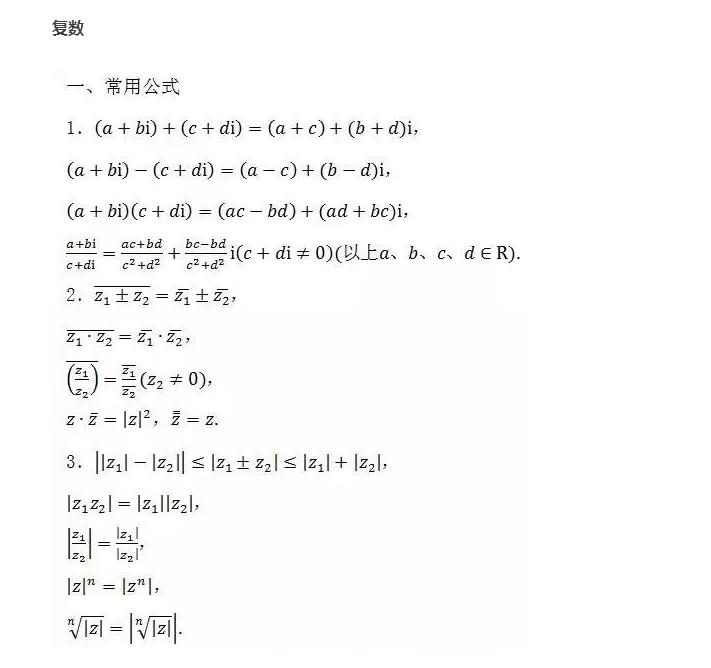 高中数学公式大全:复数图片