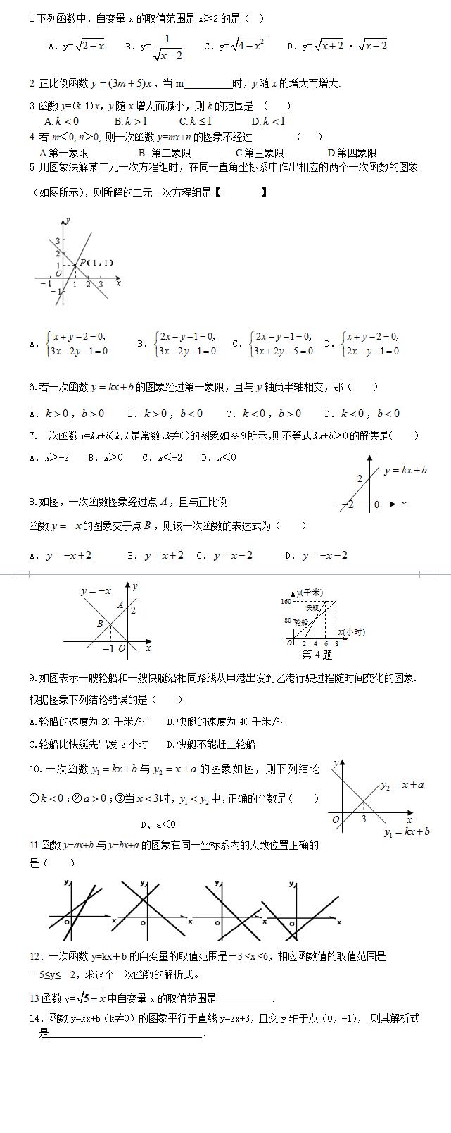 北京初中初中一次函數練習題大生物數學題圖片