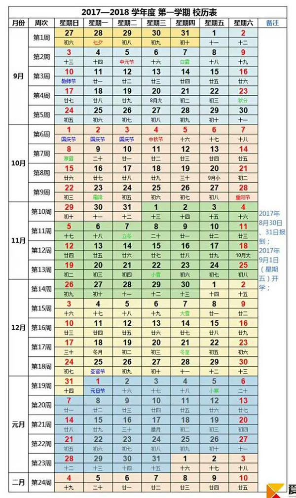 中小学2017-2018学年第一学期校历表