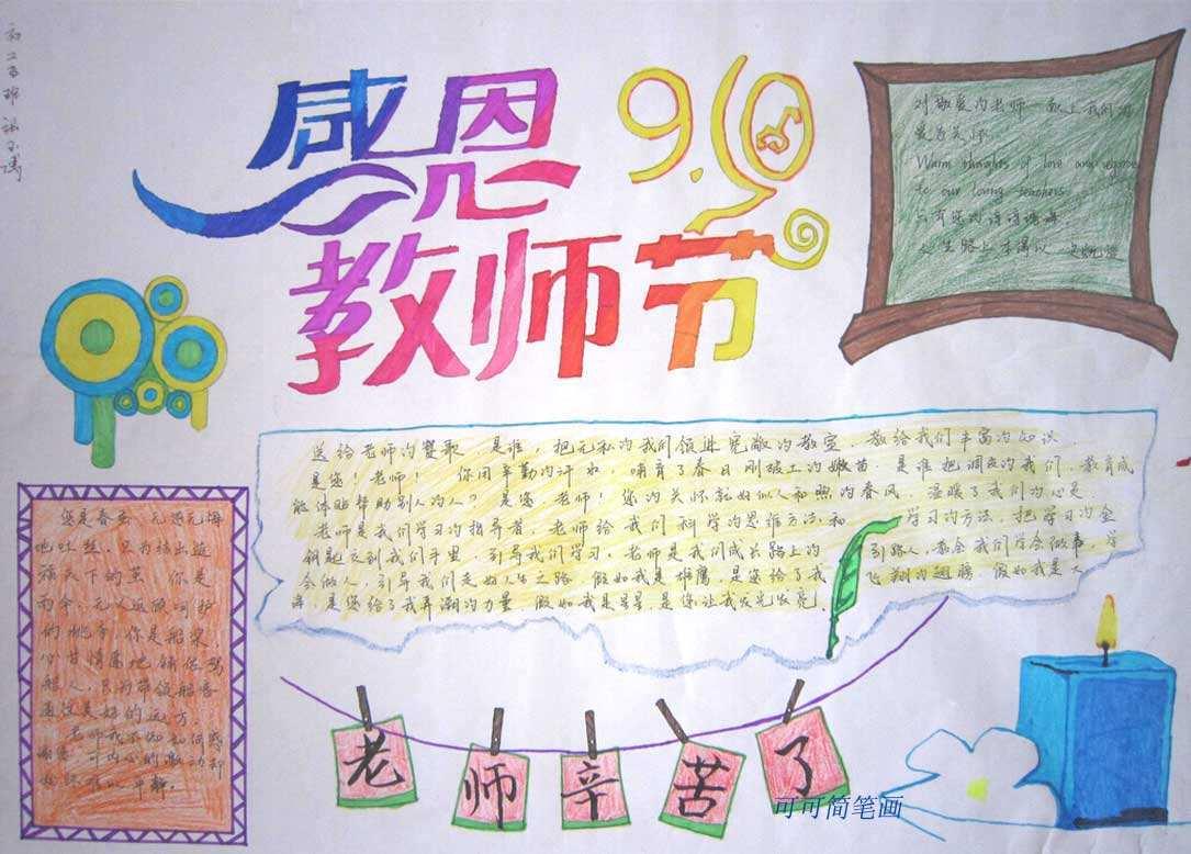 教师节手抄报集锦(5)